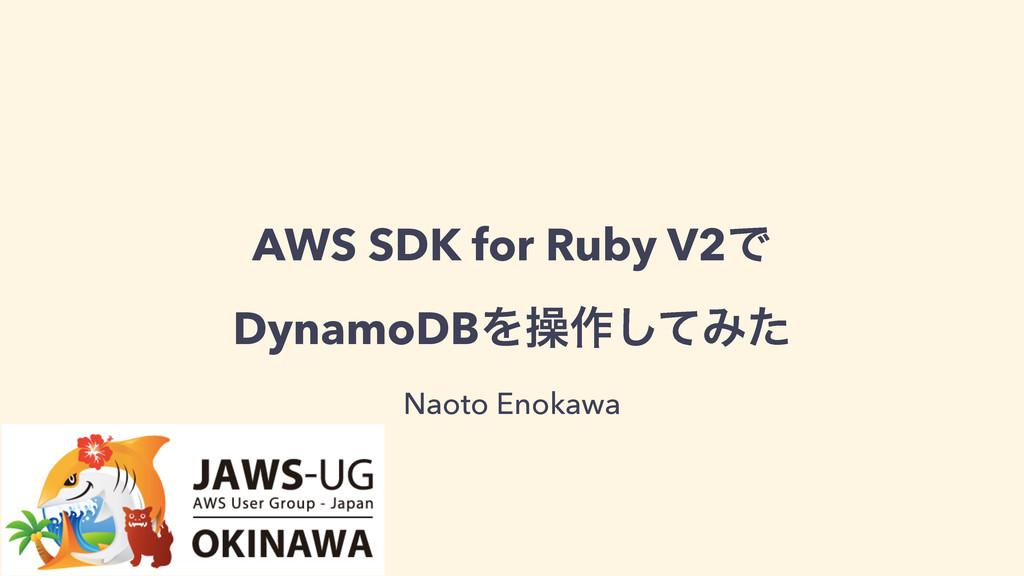 AWS SDK for Ruby V2Ͱ DynamoDBΛૢ࡞ͯ͠Έͨ Naoto Enok...