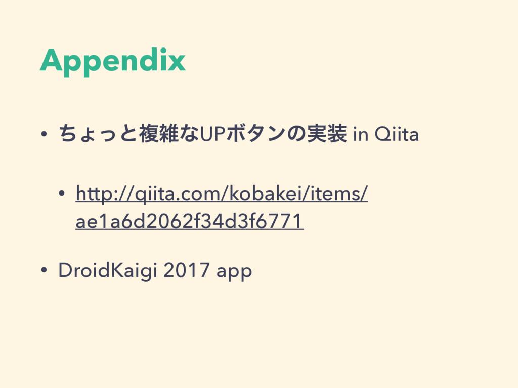 Appendix • ͪΐͬͱෳͳUPϘλϯͷ࣮ in Qiita • http://qi...