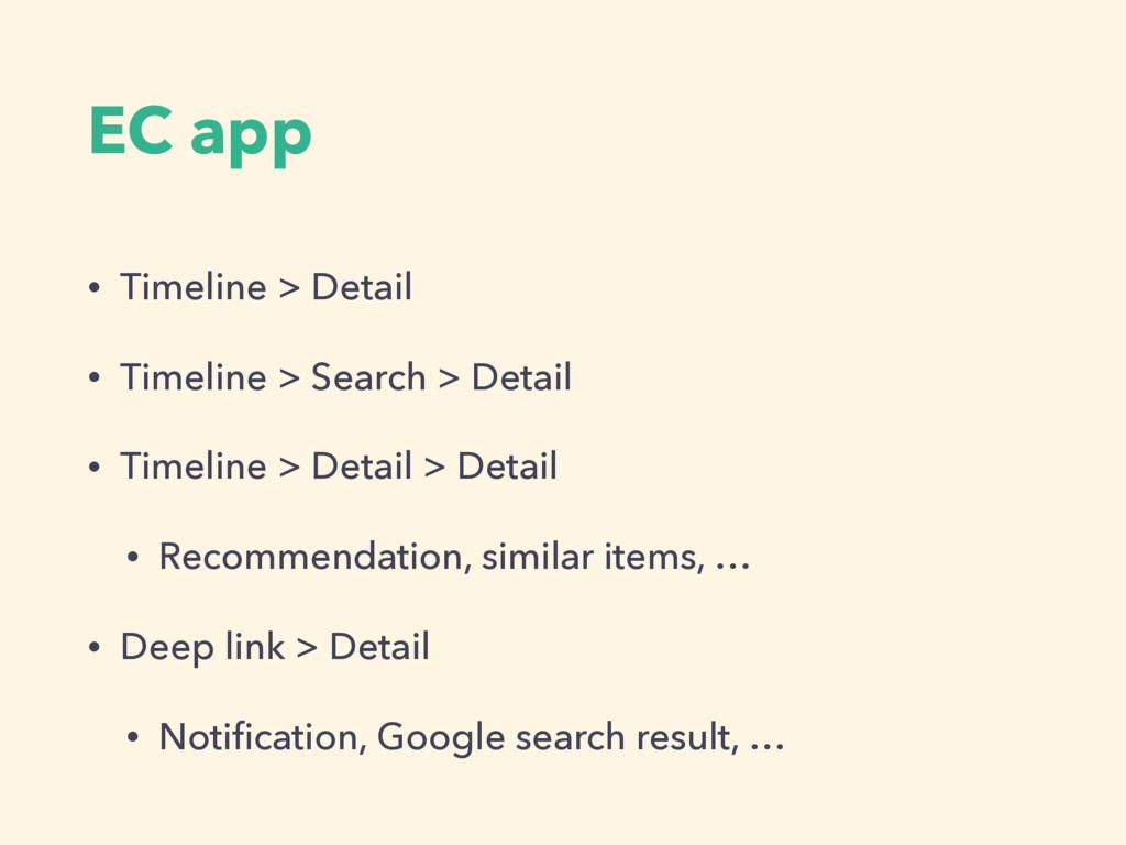 EC app • Timeline > Detail • Timeline > Search ...