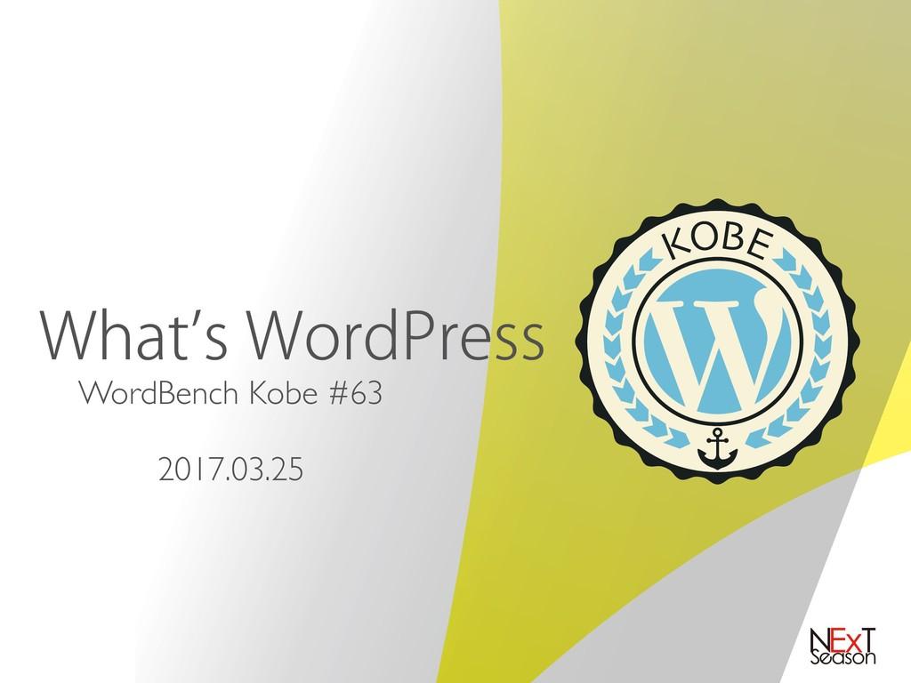 8IBU`T8PSE1SFTT WordBench Kobe #63 2017.03.25
