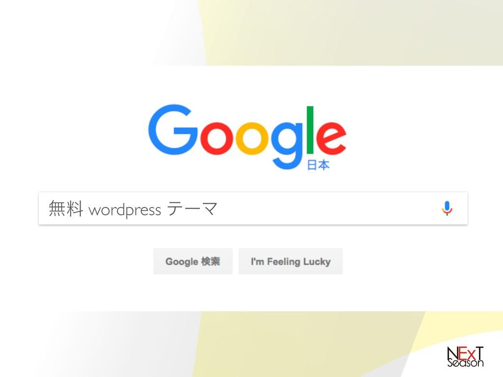 ແྉ wordpress ςʔϚ