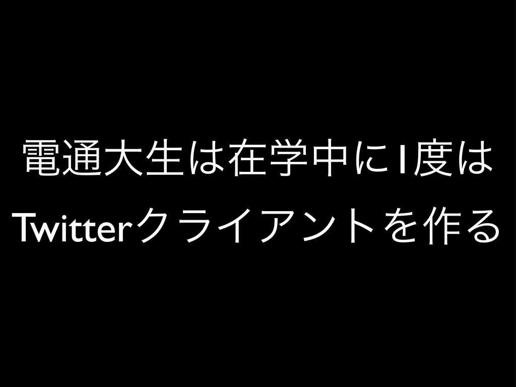 ి௨େੜࡏֶதʹ1 TwitterΫϥΠΞϯτΛ࡞Δ