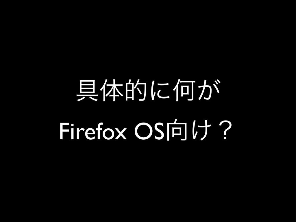 ۩ମతʹԿ͕ Firefox OS͚ʁ