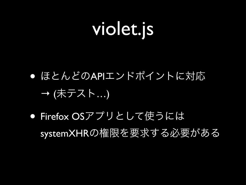 violet.js • ΄ͱΜͲͷAPIΤϯυϙΠϯτʹରԠ → (ະςετ…) • Fire...