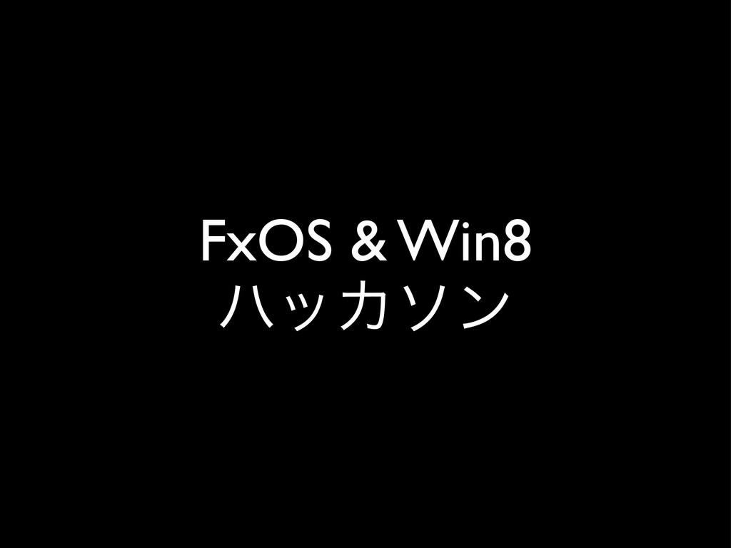 FxOS & Win8 ϋοΧιϯ