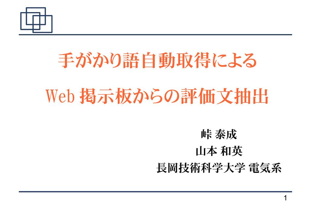 1 手がかり語自動取得による Web 掲示板からの評価文抽出 峠 泰成 山本 和英 長岡技術科...