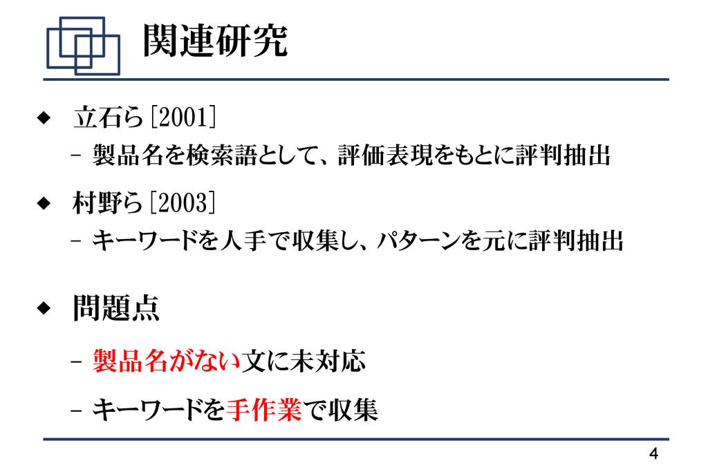 4 関連研究  立石ら [2001] – 製品名を検索語として、評価表現をもとに評判抽出 ...
