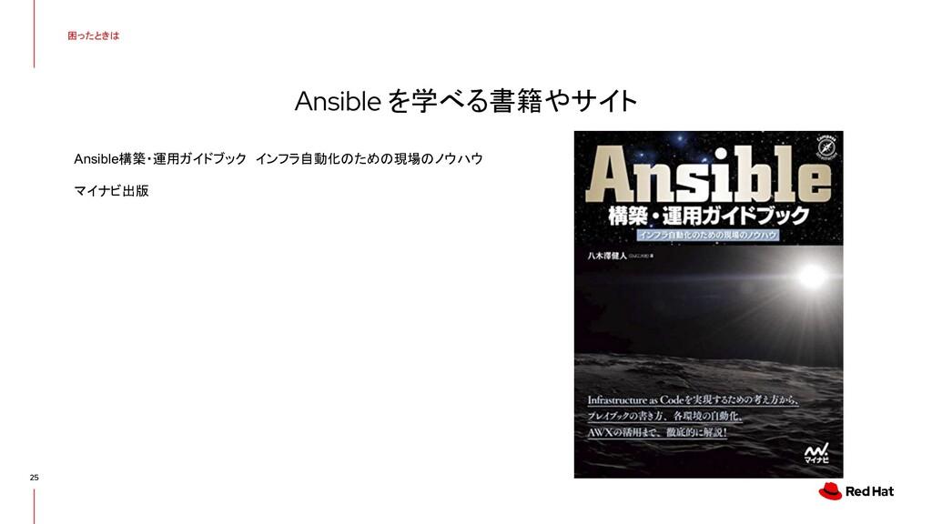 困ったときは 25 Ansible を学べる書籍やサイト Ansible構築・運用ガイドブック...