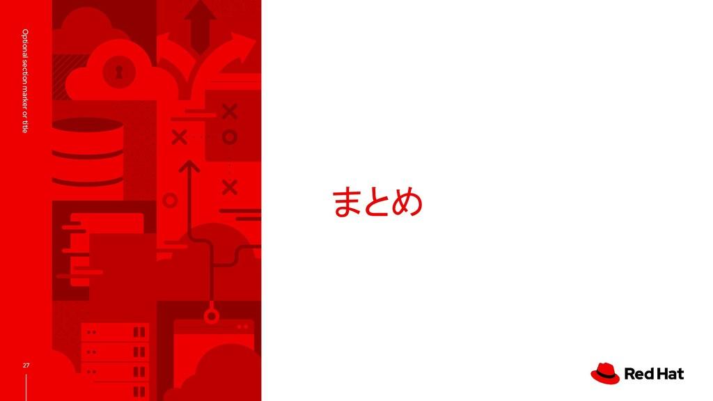 27 まとめ Optional section marker or title