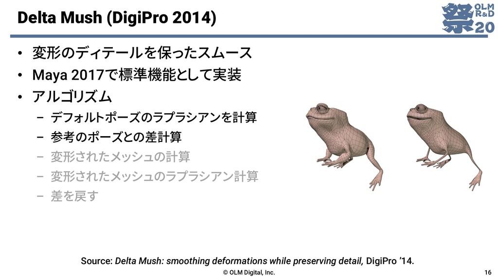 Delta Mush (DigiPro 2014) • 変形のディテールを保ったスムース • ...