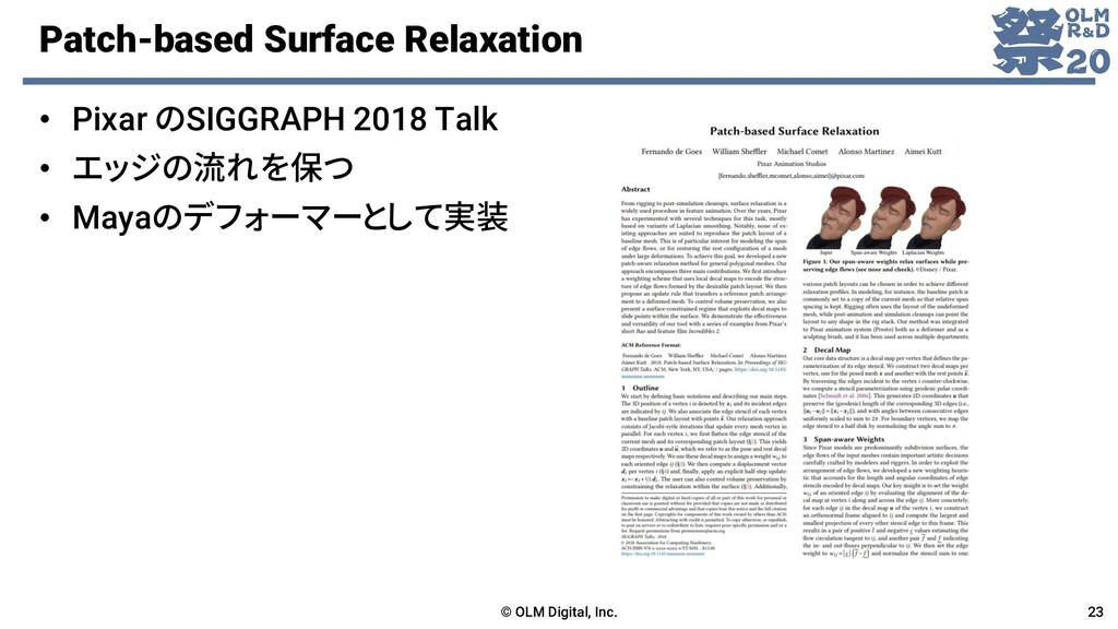 Patch-based Surface Relaxation • Pixar のSIGGRAP...