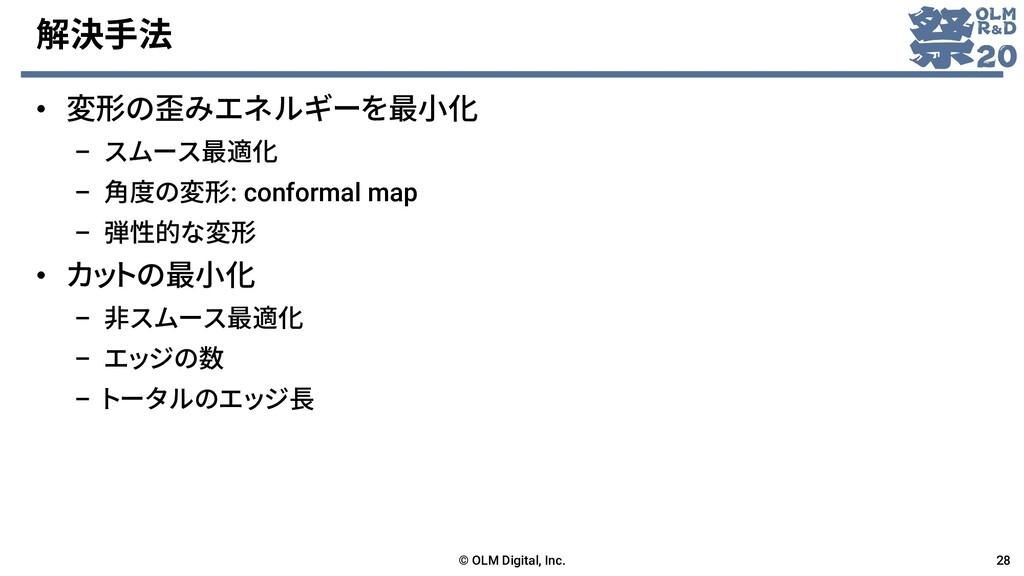 解決手法 • 変形の歪みエネルギーを最小化 – スムース最適化 – 角度の変形: confor...
