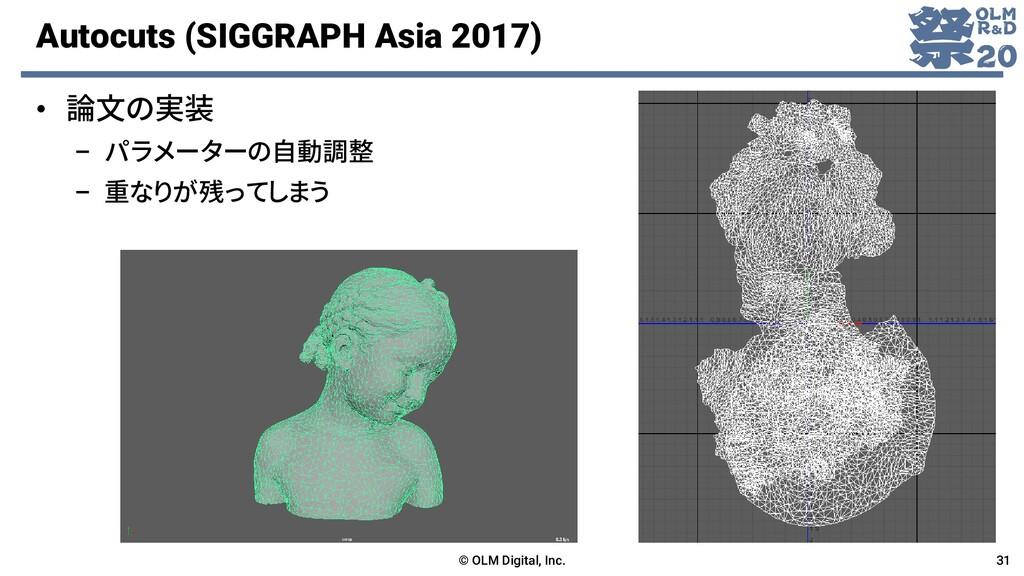 Autocuts (SIGGRAPH Asia 2017) • 論文の実装 – パラメーターの...
