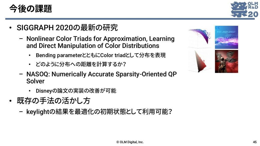 今後の課題 • SIGGRAPH 2020の最新の研究 – Nonlinear Color T...