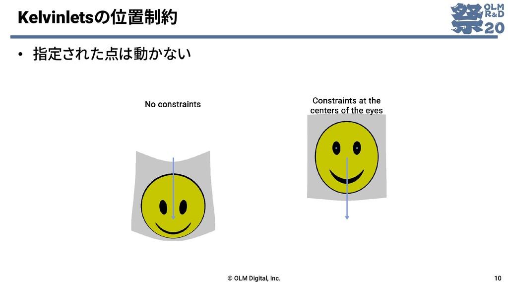 Kelvinletsの位置制約 • 指定された点は動かない © OLM Digital, In...
