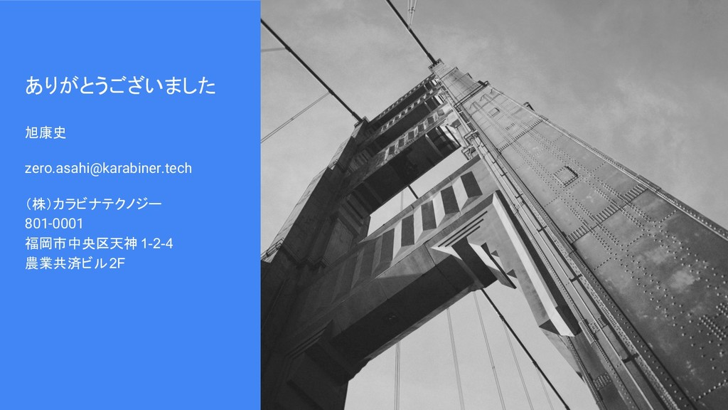 ありがとうございました 旭康史 zero.asahi@karabiner.tech (株)カラ...