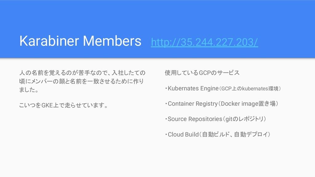 Karabiner Members http://35.244.227.203/ 人の名前を覚...