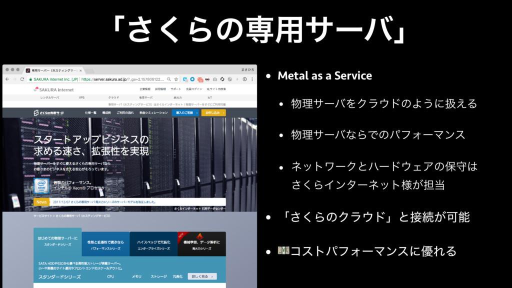 ʮ͘͞Βͷઐ༻αʔόʯ • Metal as a Service • ཧαʔόΛΫϥυͷΑ...