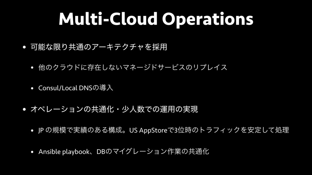Multi-Cloud Operations • ՄͳݶΓڞ௨ͷΞʔΩςΫνϟΛ࠾༻ • ଞ...