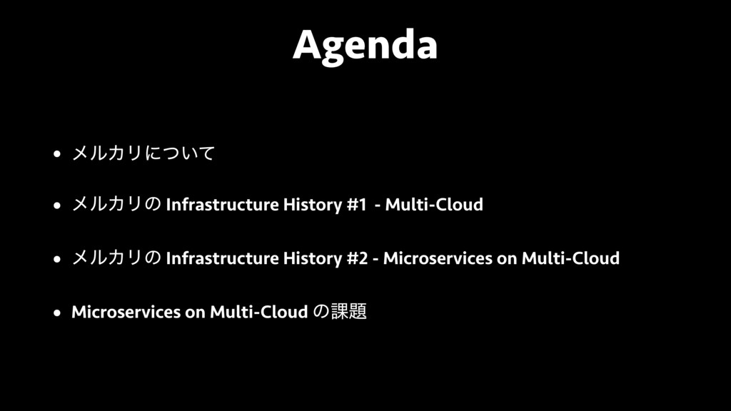 Agenda • ϝϧΧϦʹ͍ͭͯ • ϝϧΧϦͷ Infrastructure Histor...