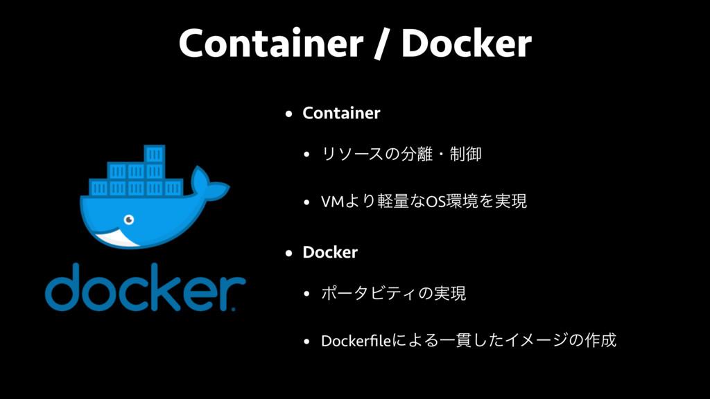 Container / Docker • Container • Ϧιʔεͷɾ੍ޚ • V...