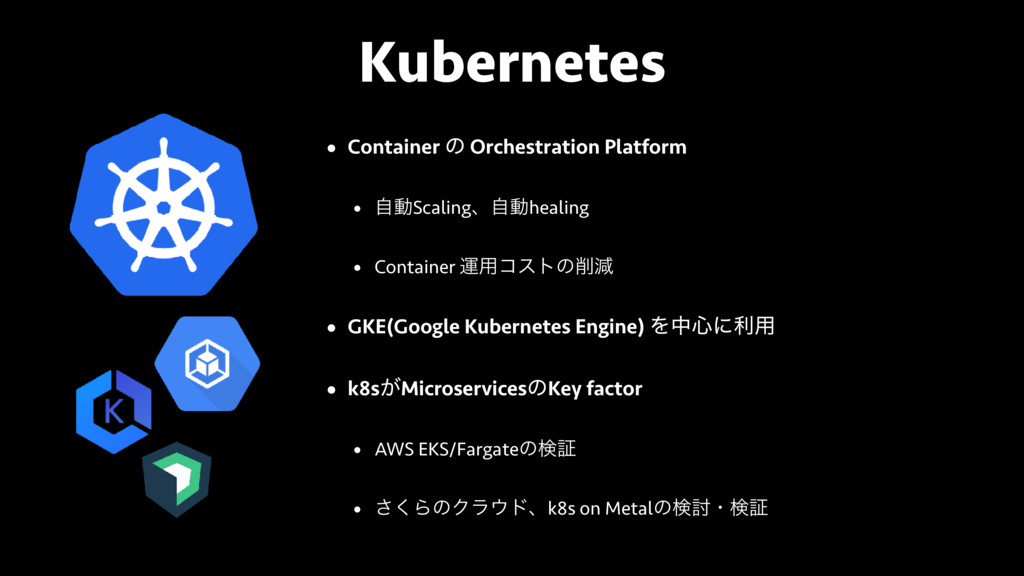 Kubernetes • Container ͷ Orchestration Platform...