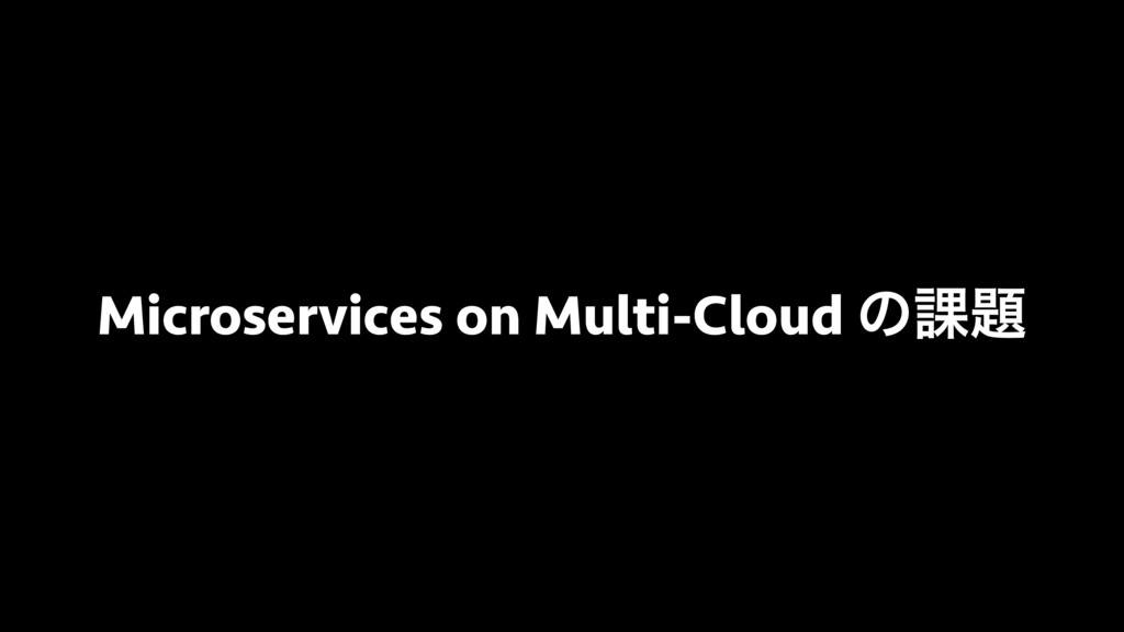Microservices on Multi-Cloud ͷ՝