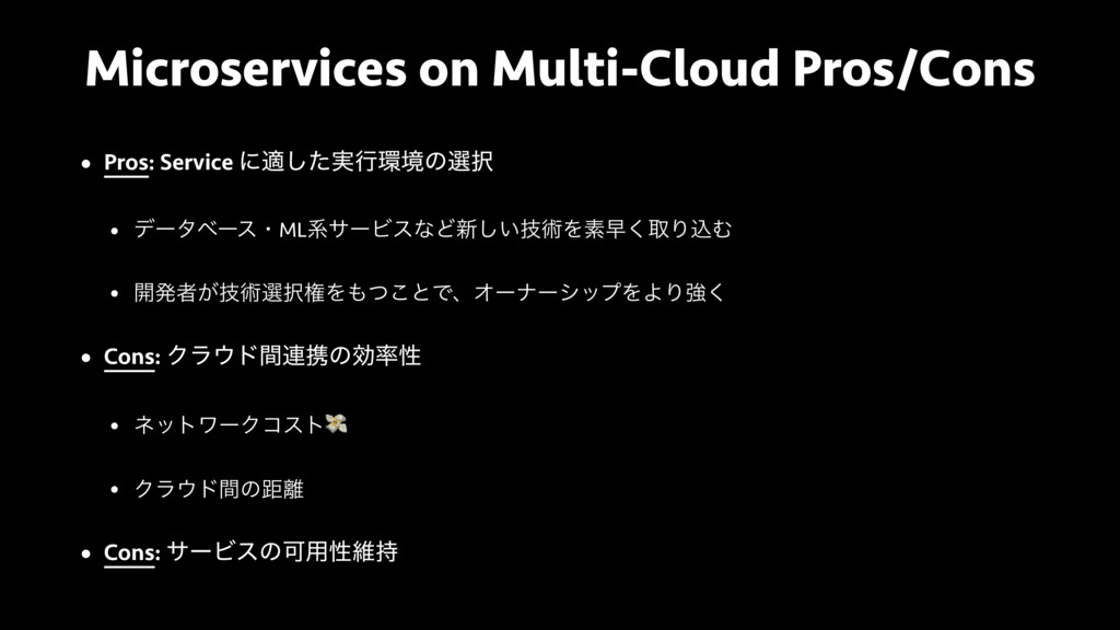 Microservices on Multi-Cloud Pros/Cons • Pros: ...