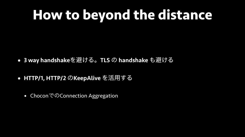 How to beyond the distance • 3 way handshakeΛආ͚...