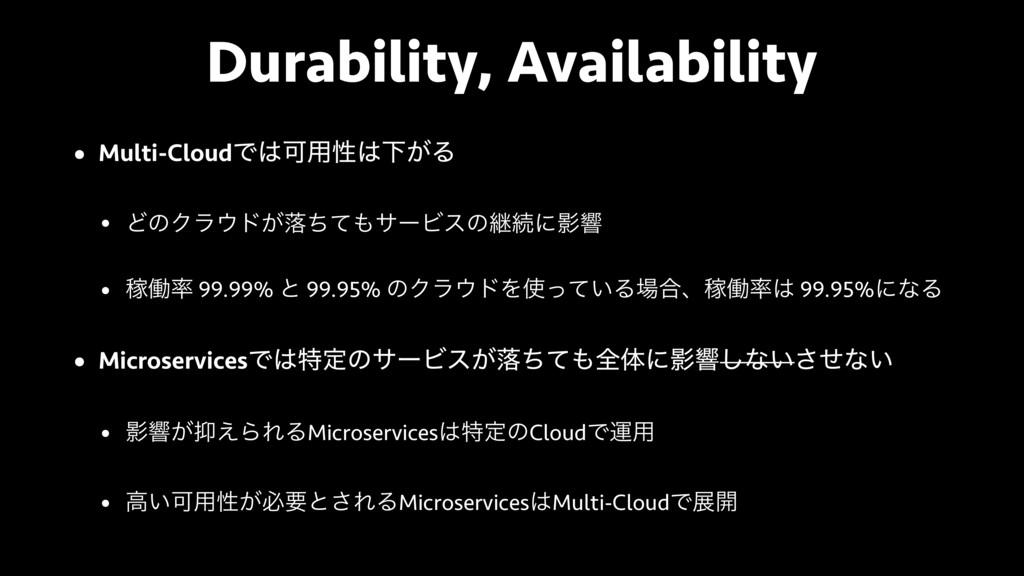 Durability, Availability • Multi-CloudͰՄ༻ੑԼ͕Δ...