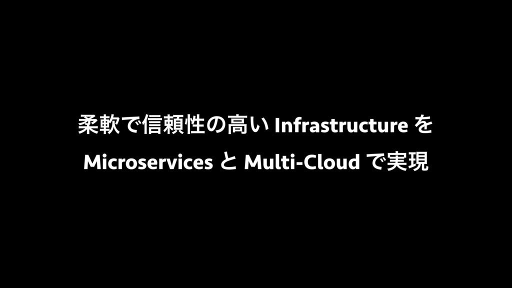 ॊೈͰ৴པੑͷߴ͍ Infrastructure Λ Microservices ͱ Mult...