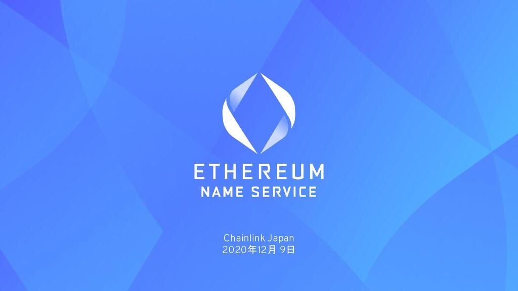 Chainlink Japan 2020年12月 9日