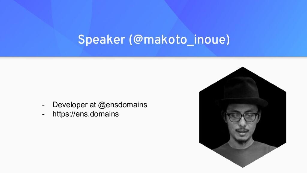 Speaker (@makoto_inoue) - Developer at @ensdoma...