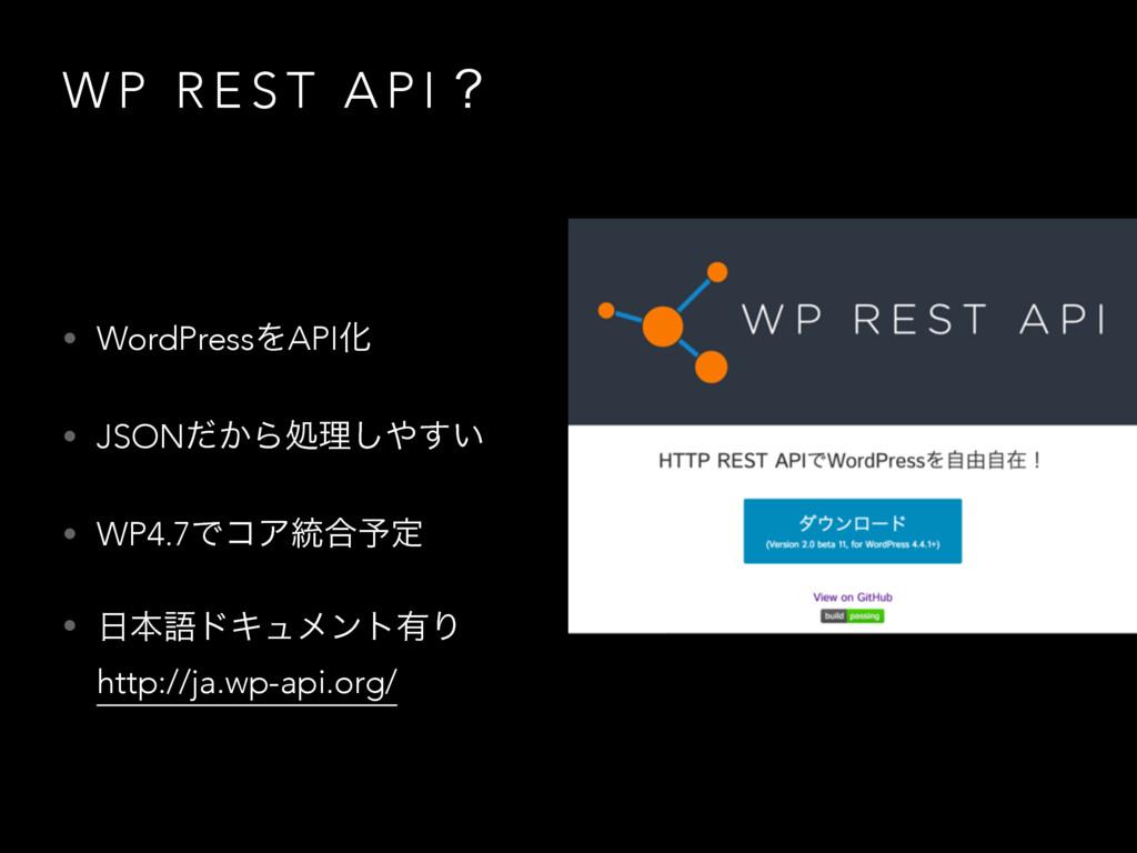 W P R E S T A P I ʁ • WordPressΛAPIԽ • JSON͔ͩΒॲ...