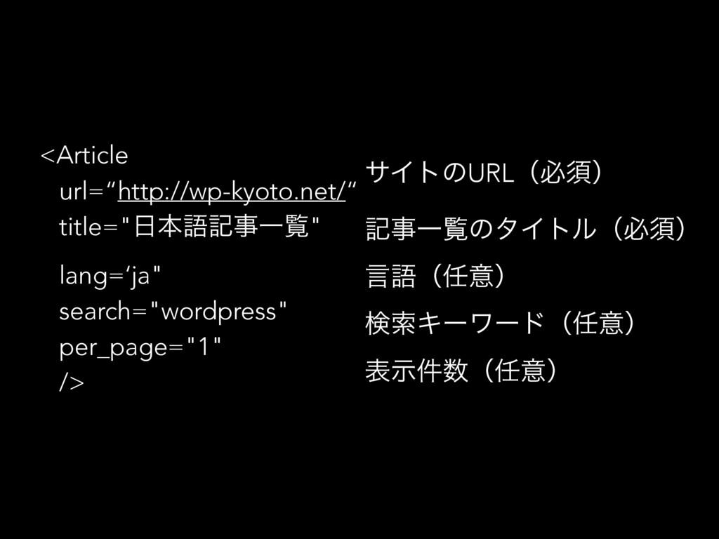 "<Article url=""http://wp-kyoto.net/"" title=""ຊޠه..."