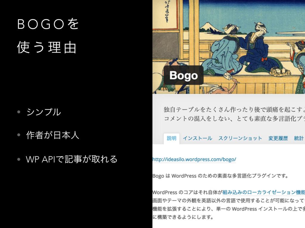 B O G O Λ  ͏ ཧ ༝ • γϯϓϧ • ࡞ऀ͕ຊਓ • WP APIͰه͕औ...