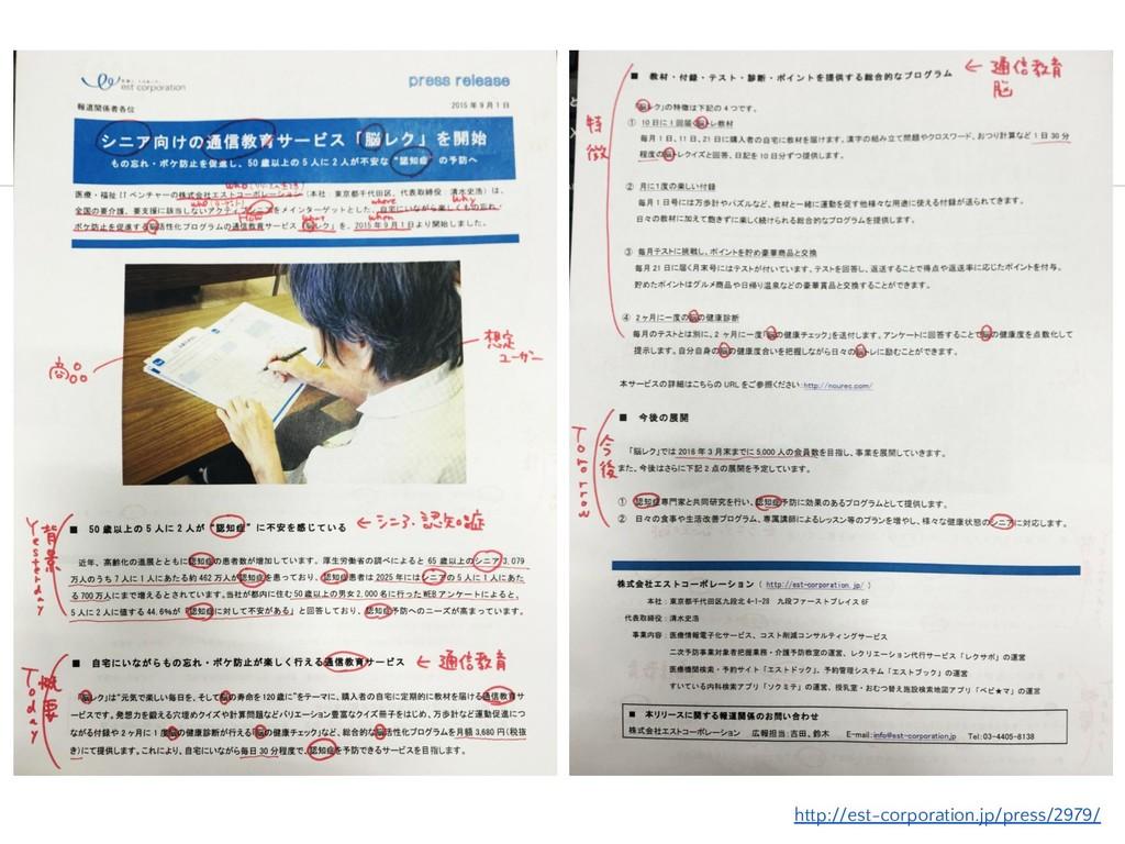 http://est-corporation.jp/press/2979/