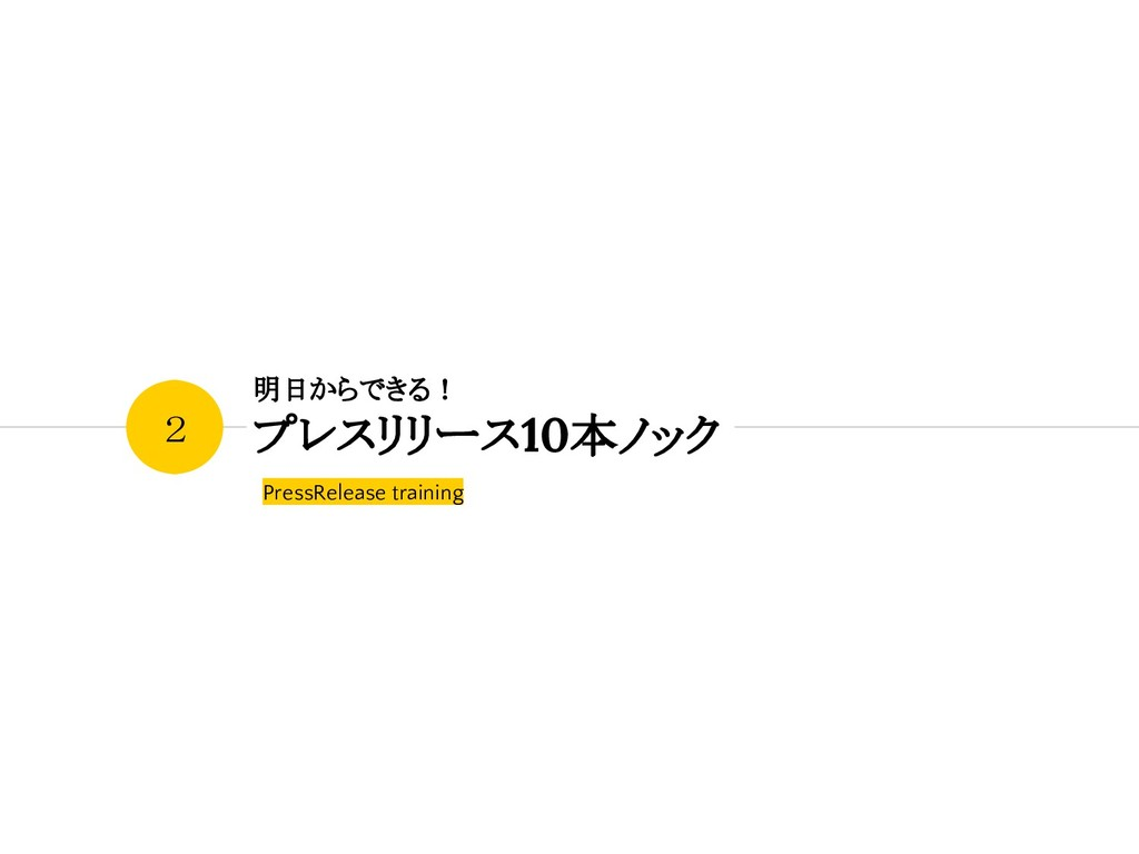 明日からできる! プレスリリース10本ノック PressRelease training 2 2