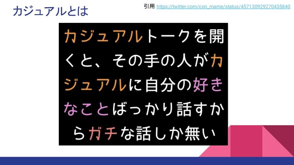 カジュアルとは 引用 https://twitter.com/con_mame/status/...