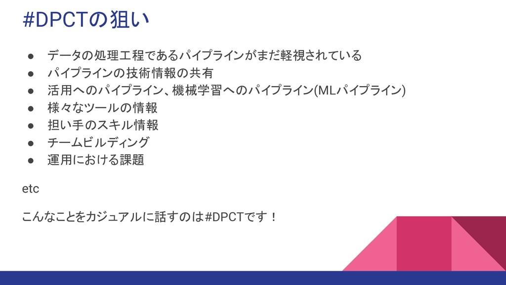 #DPCTの狙い ● データの処理工程であるパイプラインがまだ軽視されている ● パイプライン...