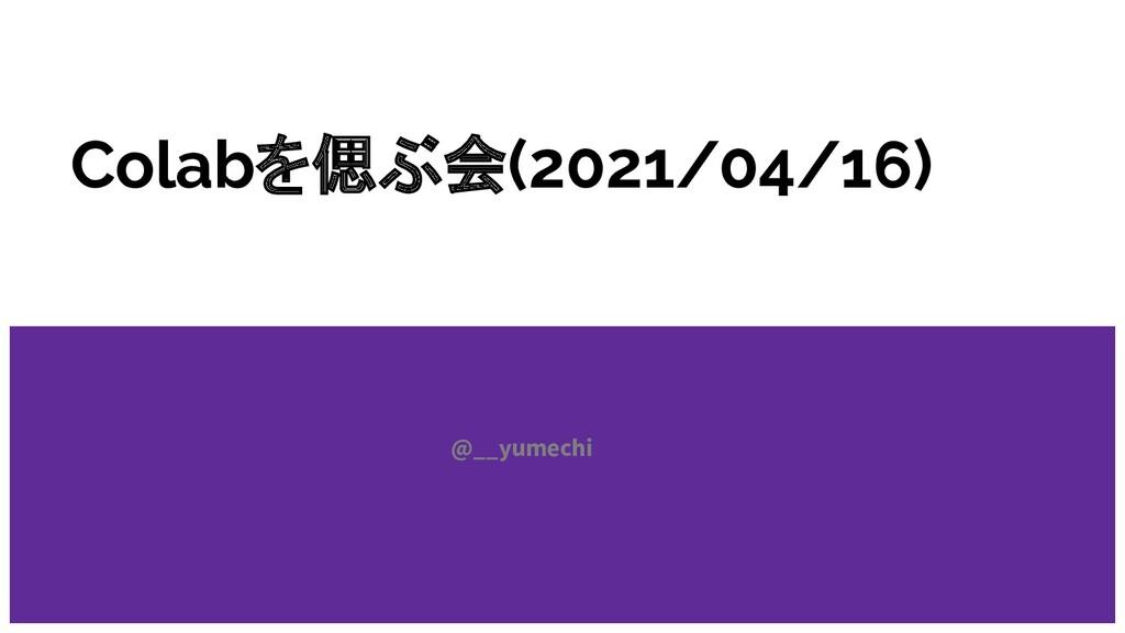 Colabを偲ぶ会(2021/04/16) @__yumechi