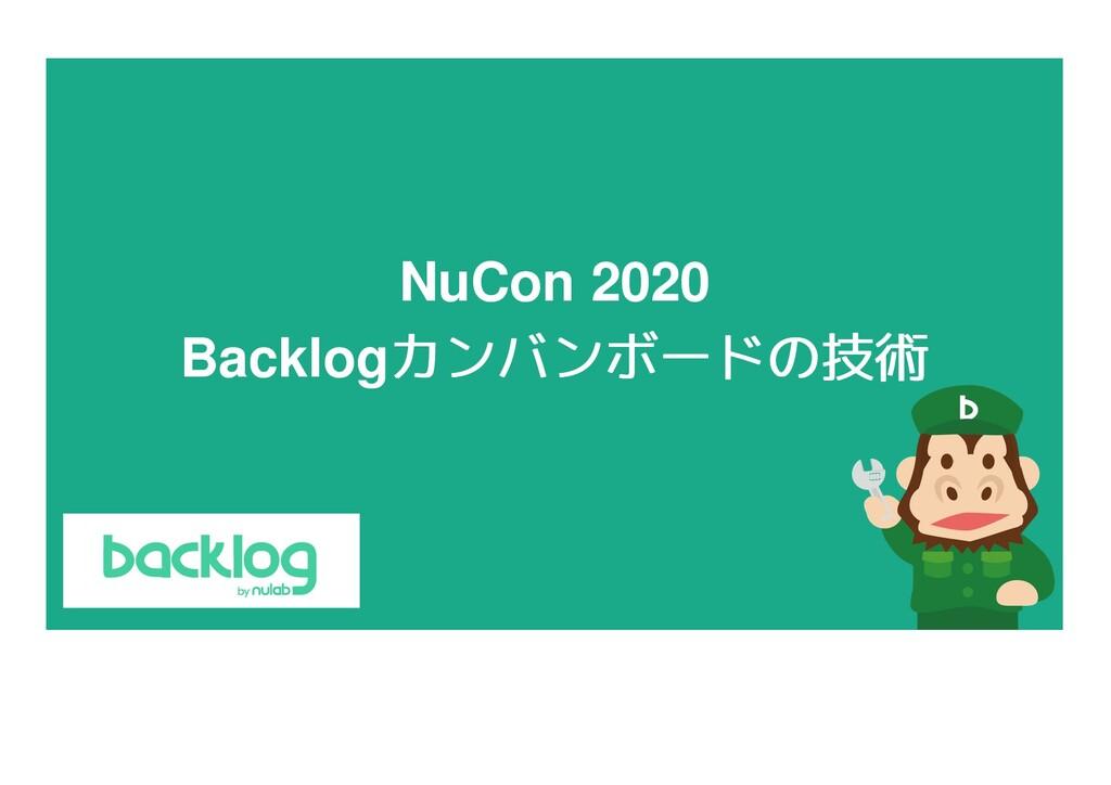 NuCon 2020 Backlogカンバンボードの技術 カンバンボードの技術