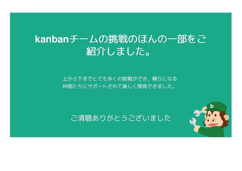kanbanチームの挑戦のほんの一部をご チームの挑戦のほんの一部をご 紹介しました。 紹介し...