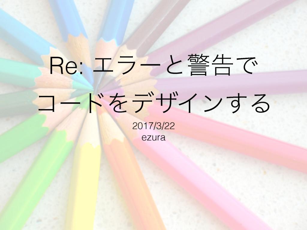 Re: ΤϥʔͱܯࠂͰ ίʔυΛσβΠϯ͢Δ 2017/3/22 ezura