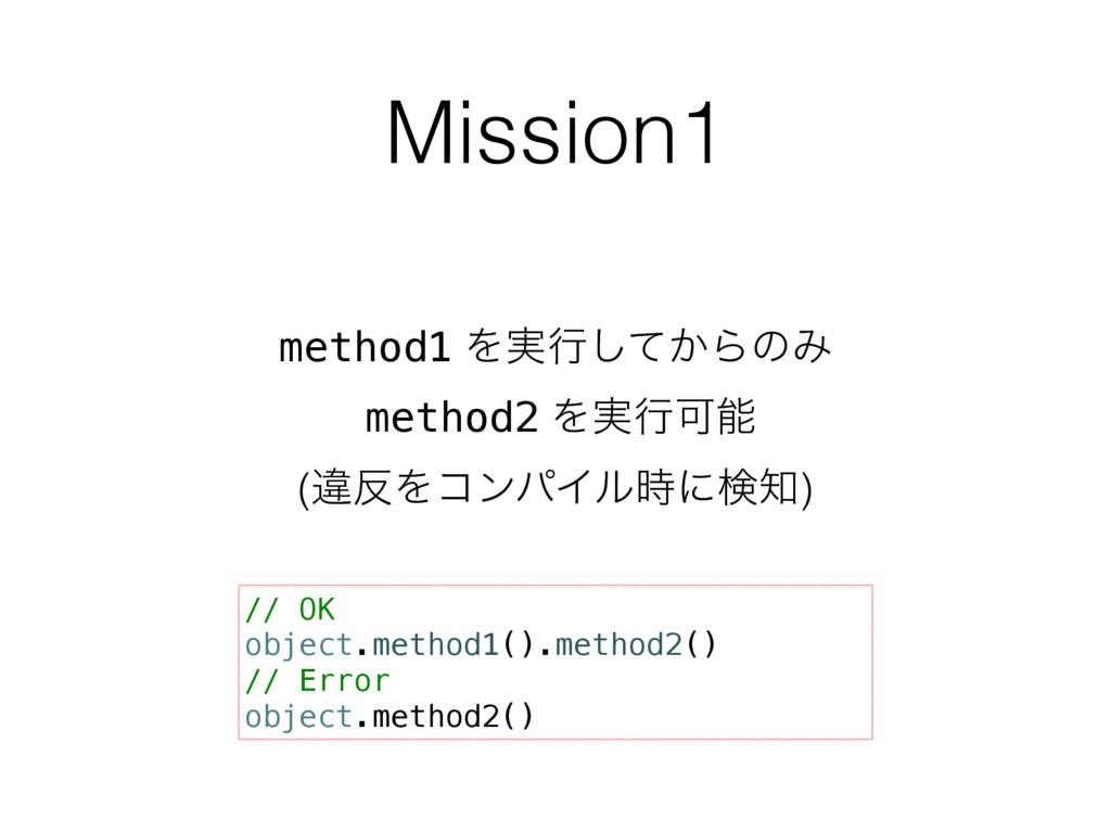 method1 Λ࣮ߦ͔ͯ͠ΒͷΈ method2 Λ࣮ߦՄ (ҧΛίϯύΠϧʹݕ)...