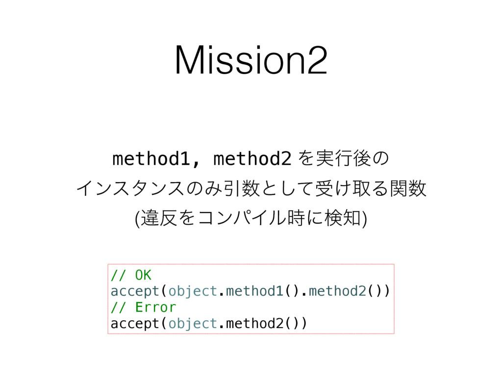 method1, method2 Λ࣮ߦޙͷ ΠϯελϯεͷΈҾͱͯ͠ड͚औΔؔ (ҧ...