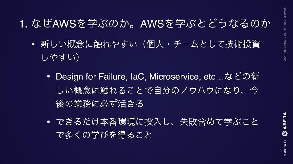 • ৽͍֓͠೦ʹ৮Ε͍͢ʢݸਓɾνʔϜͱٕͯ͠ज़ ͍͢͠ʣ • Design for ...