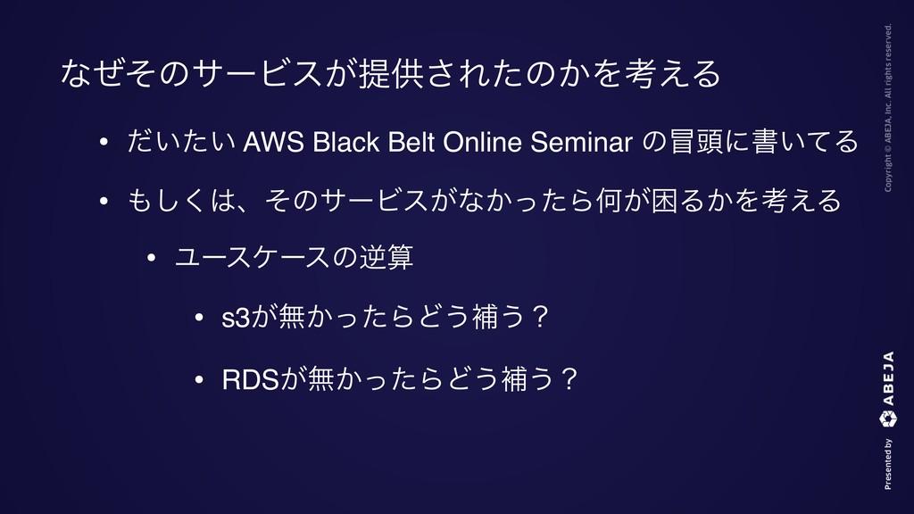 ͳͥͦͷαʔϏε͕ఏڙ͞Εͨͷ͔Λߟ͑Δ • ͍͍ͩͨ AWS Black Belt Onli...