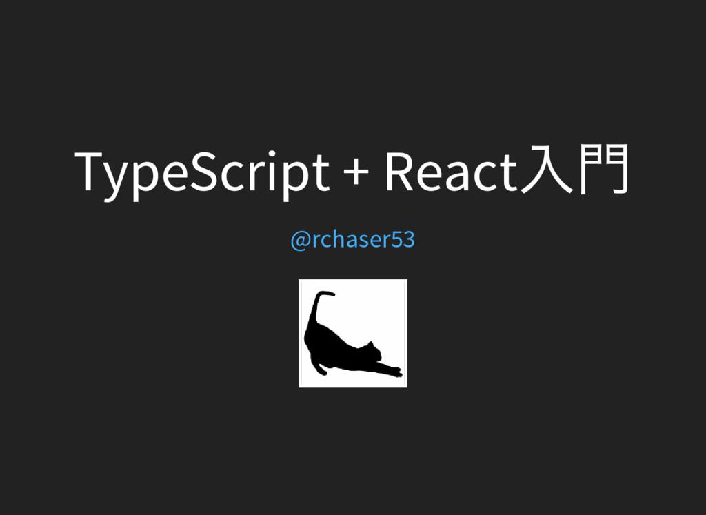 TypeScript + React 入門 @rchaser53