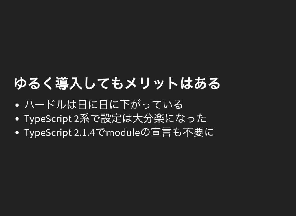 ゆるく導入してもメリットはある ハードルは日に日に下がっている TypeScript 2 系で...